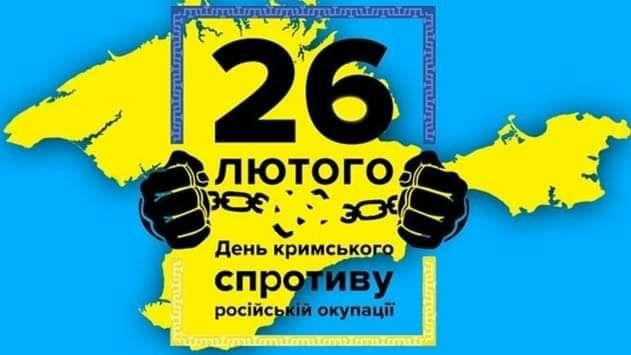 """photo_2020-02-26_15-39-53 У Києві триває форум """"Age of Crimea"""" (пряма трансляція події)"""