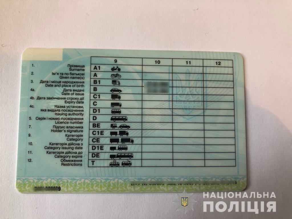 prava1 На Білоцерківщині у боржника-аліментщика забрали водійське посвідчення
