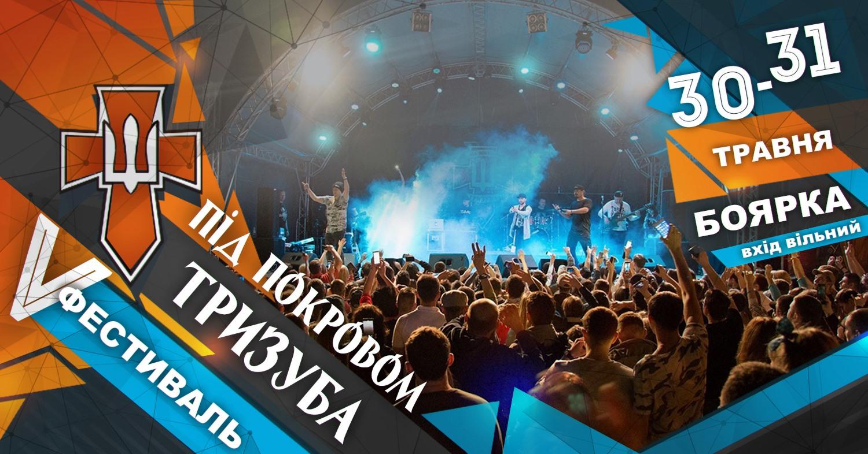 """tryzuba У Боярці відбудеться фестиваль """"Під Покровом Тризуба"""""""