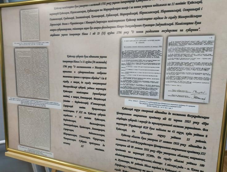 «Київщина: діалог часів. 1761-1932»: в основі виставки – карти - Проєкт, київщина, виставка, архів - vystavka3