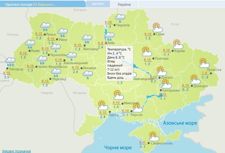 Вітряно на дощ: погода на 2 березня на Київщині - погода - 02 pogoda