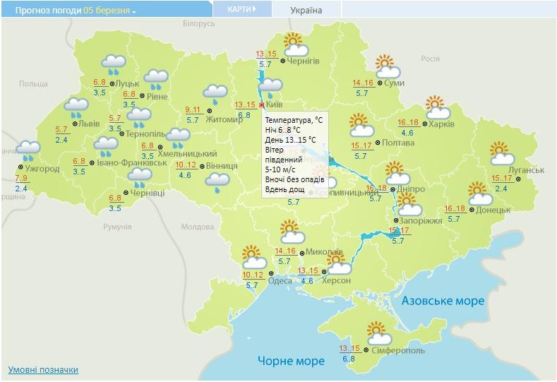 5 березня на Київщині синоптики обіцяють дощі та +15°С - погода - 05 pogoda