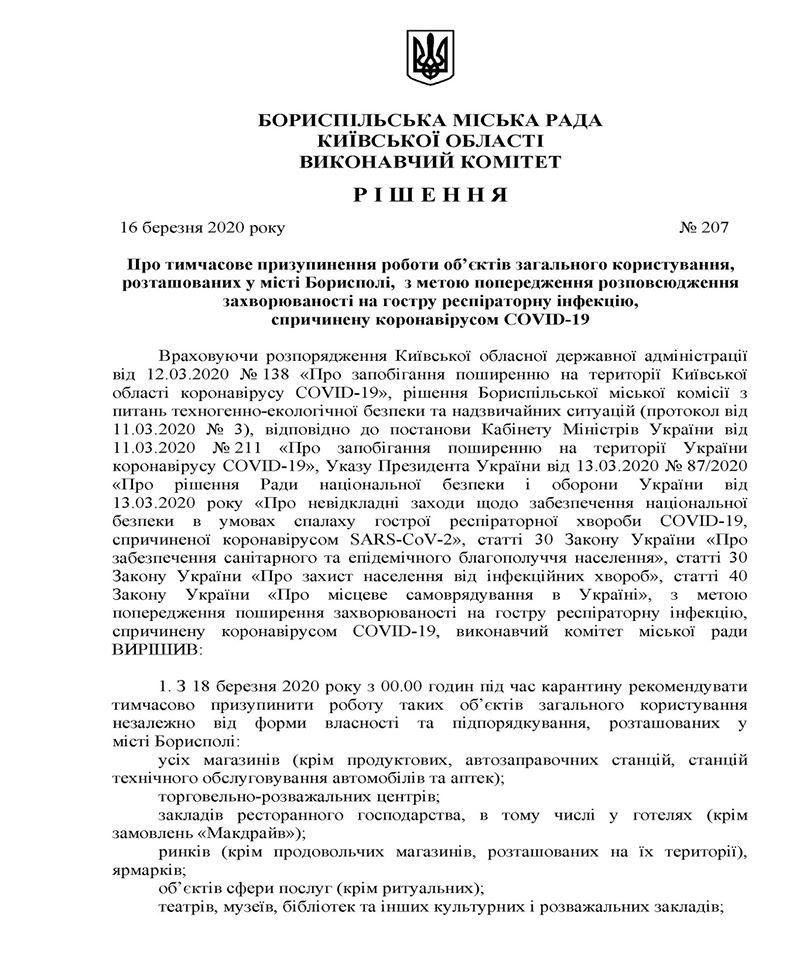 У Борисполі закривають всі заклади відпочинку -  - 11 1