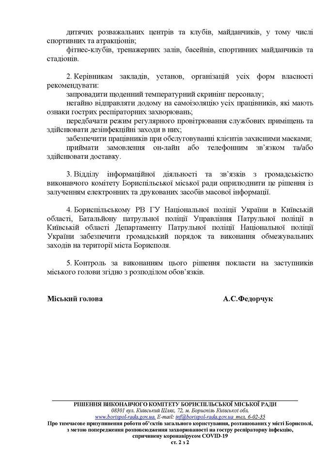 У Борисполі закривають всі заклади відпочинку -  - 12