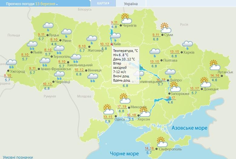 З п'ятниці на Київщині почнеться похолодання, а «мінуси» – на вихідних - прогноз погоди, погода - 13 pogoda2