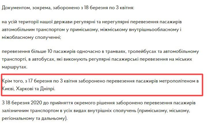 Метро у Києві закриють вже сьогодні, 17 березня - коронавірус - 17 metro3