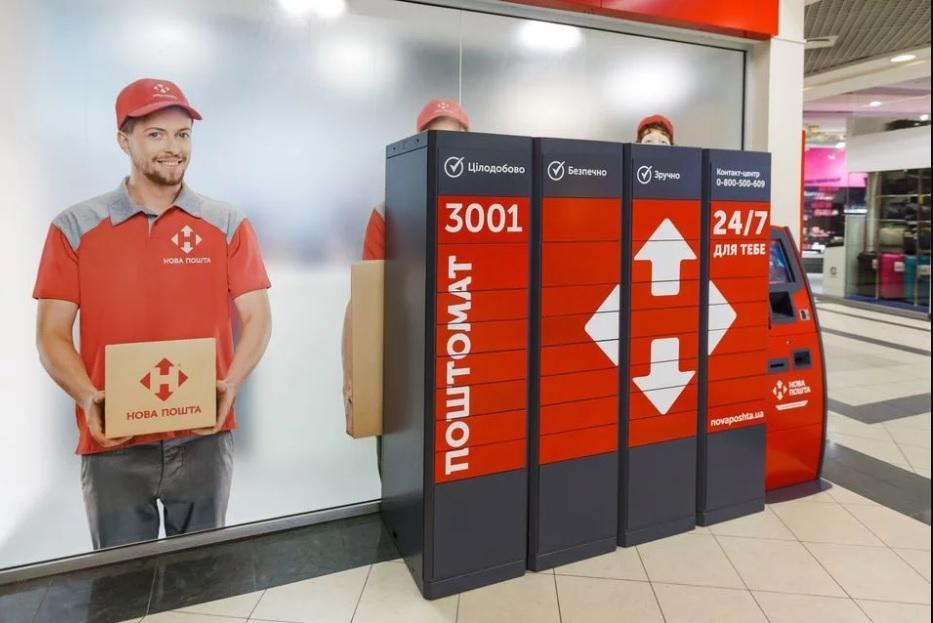 Які відділення «Нової пошти» на Київщині закриті і куди перенаправляють посилки? -  - 17 pochta