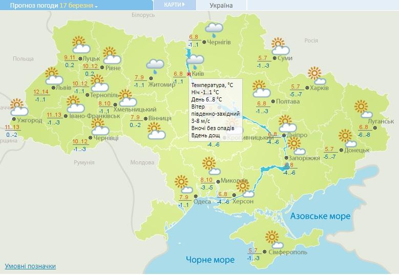 З вівторка на Київщині розпочнеться потепління, але з дощем - погода - 17 pogoda