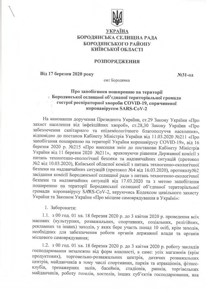 В Бородянці дезінфікують зупинки, сквери, площі та під'їзди - коронавірус - 18 borodyanka4