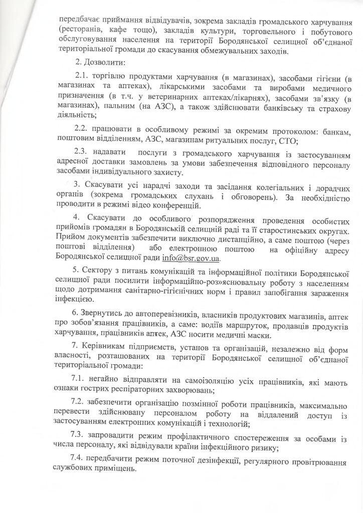 В Бородянці дезінфікують зупинки, сквери, площі та під'їзди - коронавірус - 18 borodyanka5