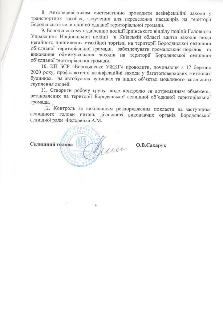 В Бородянці дезінфікують зупинки, сквери, площі та під'їзди - коронавірус - 18 borodyanka6