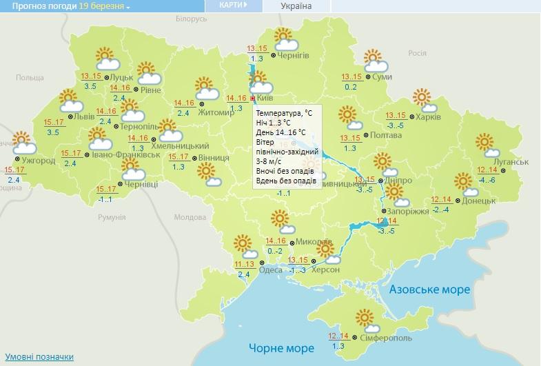 19 березня на Київщину чекає «квітнева» погода: сонячно та +16°С - прогноз погоди, погода - 19 pogoda