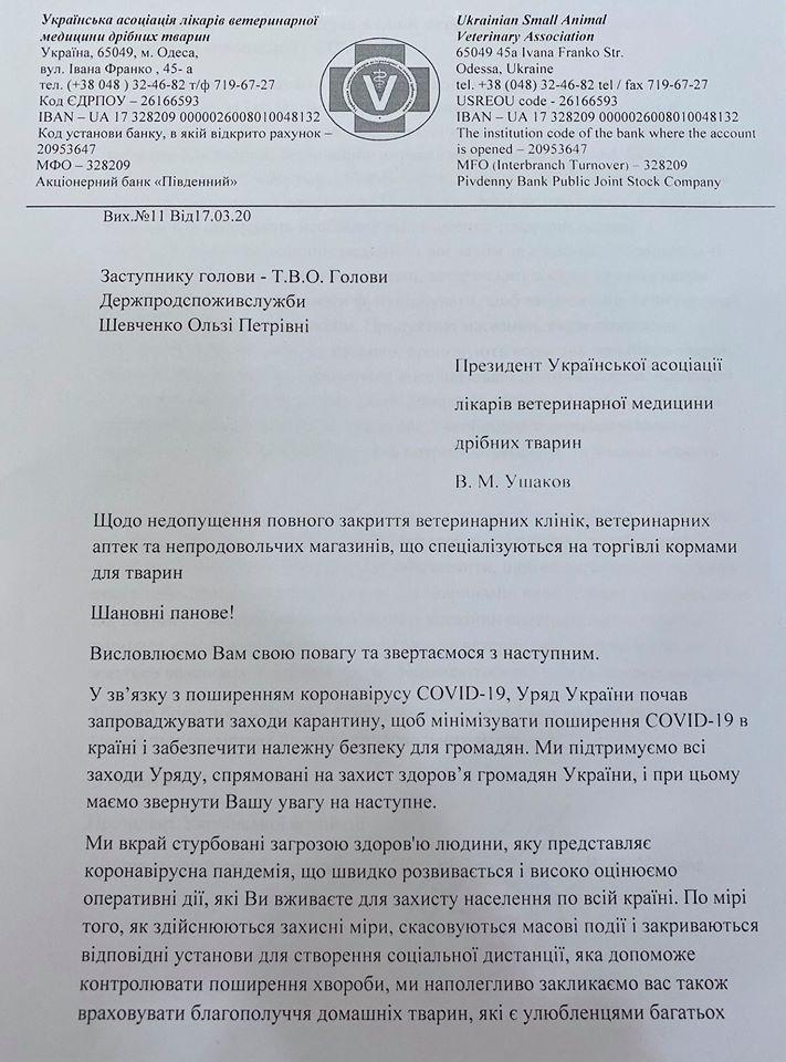 Вони теж хочуть їсти: ветеринари закликають не закривати зоомагазини і ветаптек в Україні - Тварини, коронавірус, карантин - 19 veterynar