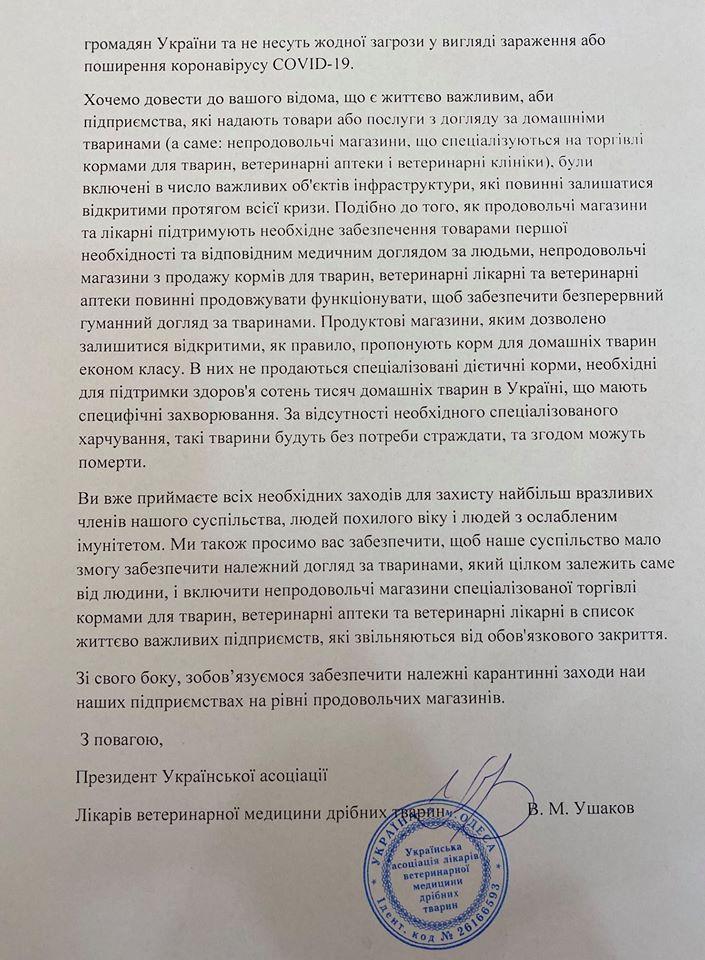 Вони теж хочуть їсти: ветеринари закликають не закривати зоомагазини і ветаптек в Україні - Тварини, коронавірус, карантин - 19 veterynar2