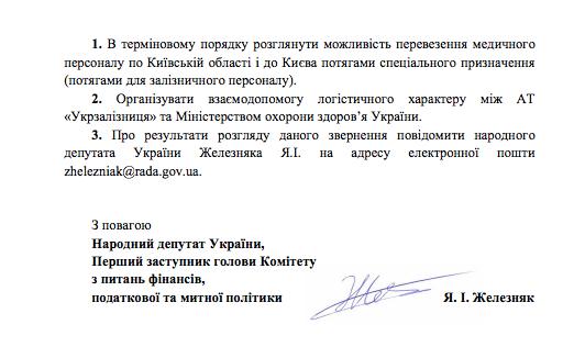 Нардеп Ярослав Железняк запропонував централізовано доставляти медиків на роботу залізницею - МОЗ України, карантин - 2