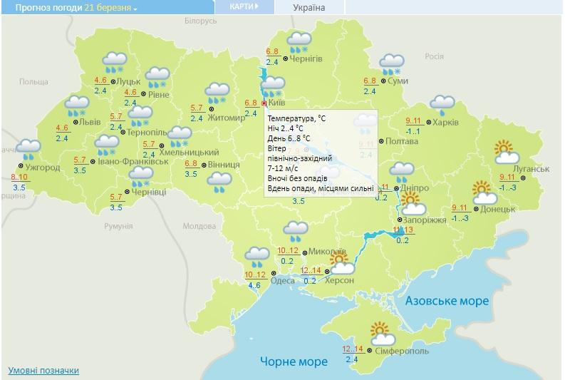 На вихідних на Київщину повернеться зима: в Україну забіжить арктичне повітря - прогноз погоди на вихідні, погода на вихідні - 21 pogoda