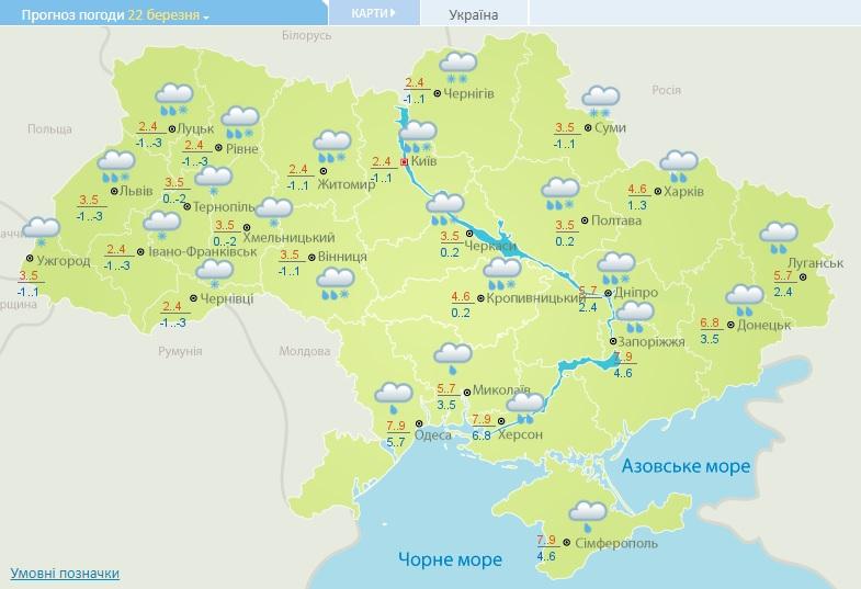 Через вторгненням арктичного повітря в Україні – похолодання, шквали та мокрий сніг - прогноз погоди, погода, негода - 22 pogoda