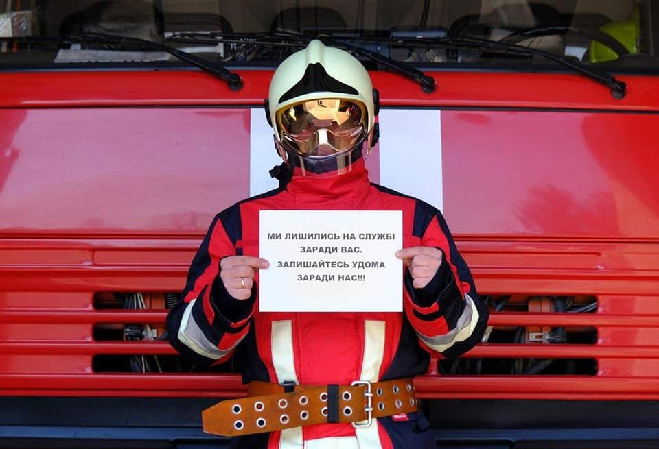 Бородянські рятувальники долучились до челенджу «Залишайтесь вдома» - челендж, рятувальники - 23 ryatuvalnyky