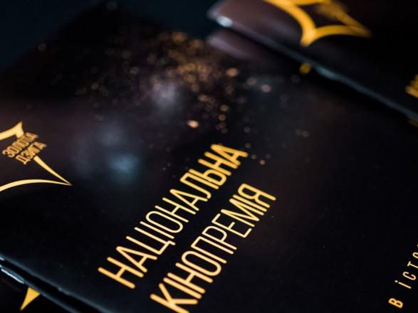 """Українська кінопремія """"Золота дзиґа"""" під час карантину проходитиме в онлайн-форматі -  - 71538fff8f15817f99ed18186d5f4917d73d6824"""
