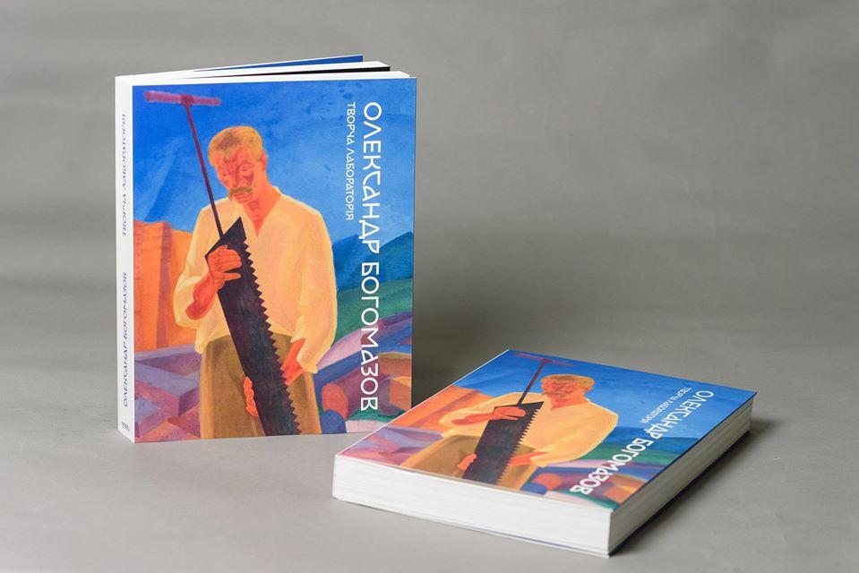 У Національному художньому музеї  презентуватимуть каталог, присвячений художнику Олександру Богомазову -  - 84583141 10156951749513144 5593724840344289280 o