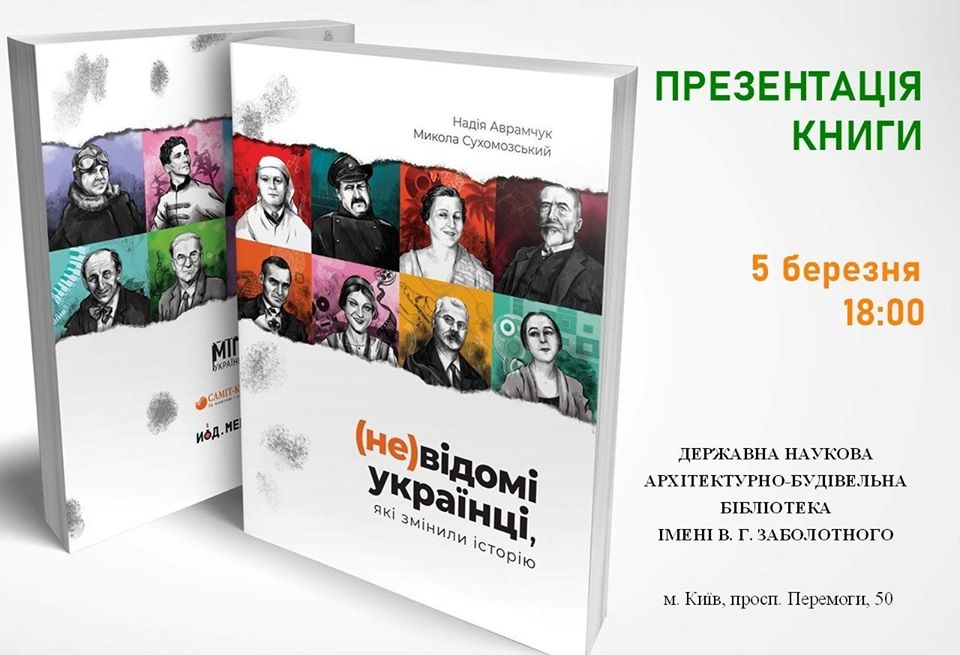 В столичній бібліотеці презентуватимуть книгу «(Не)відомі українці, які змінили історію» -  - 87547971 2761322137316775 8800439151154429952 o