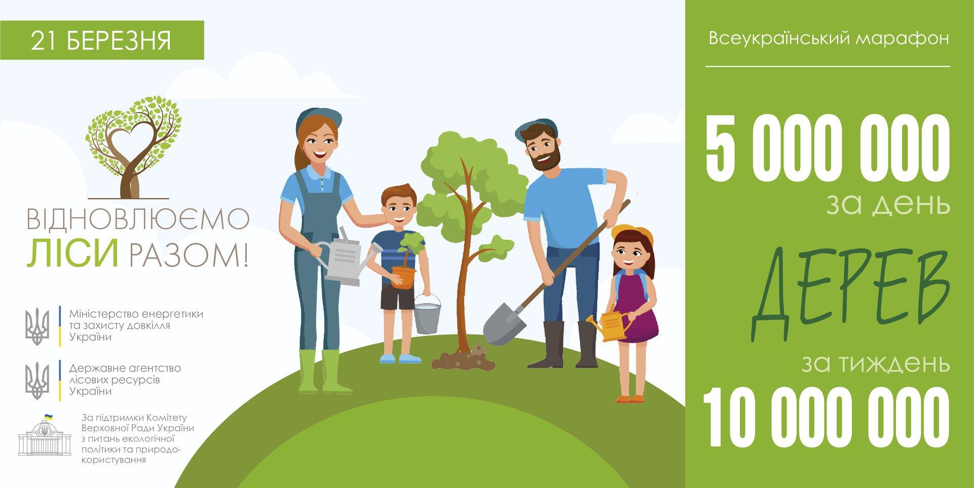 Фастівщина приєднається до акції «Відновлюємо ліси разом»: запрошують всіх охочих - Фастів - 88113171 2323332014433760 8370580823962812416 o
