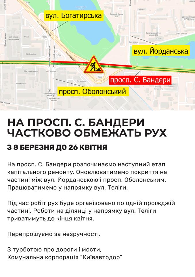 """Березневі роботи """"Київавтодору"""": список вулиць -  - 88144284 1380166772166199 5774959102887198720 o"""