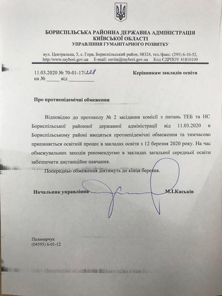 Школи Бориспільського району зачинили на карантин -  - 89356486 2585334841576666 3288056636299542528 o