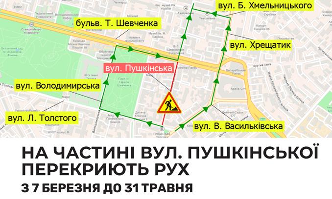 Увага! У центрі столиці перекриють одну із вулиць -  - 89357813 1379381538911389 1757093716616544256 o