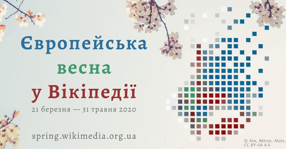 Конкурс «Європейська весна» в українській Вікіпедії: запрошуються всі охочі - конкурс, Вікіпедія - 90113479 3102047476514086 6769948239044018176 o