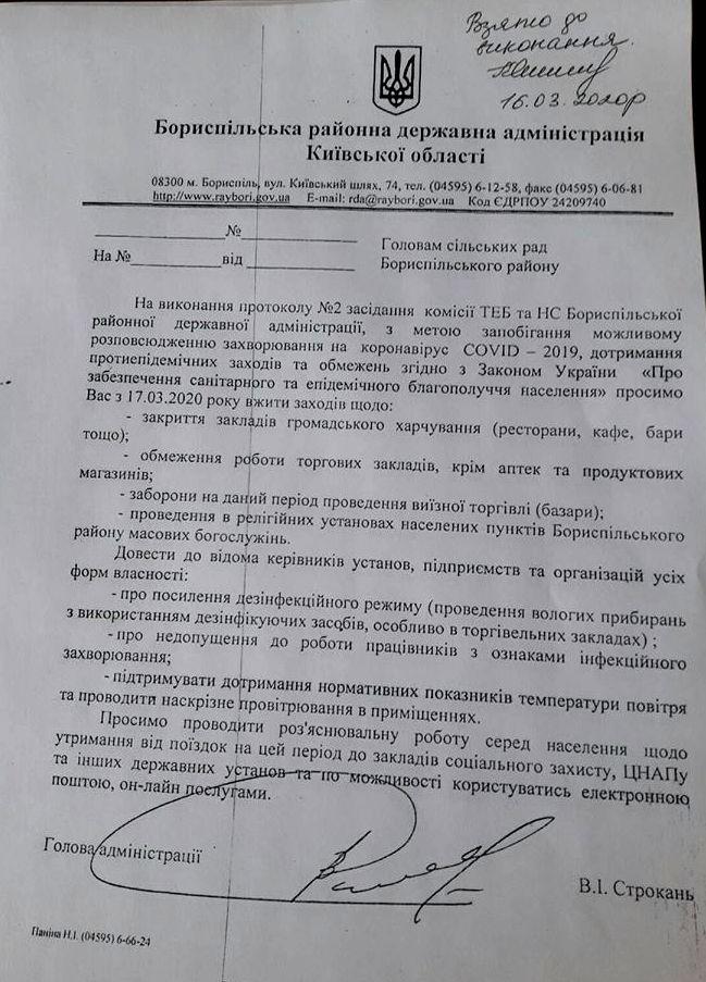 На Бориспільщині зачиняють церкви -  - 90147039 2595221383921345 87510993743118336 o
