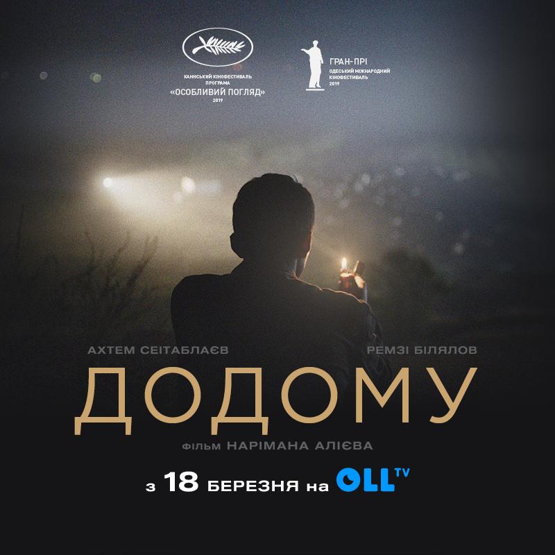 """Український фільм """"Додому"""" можна подивитися онлайн -  - 90165841 3033956949969081 4560251461480480768 n"""