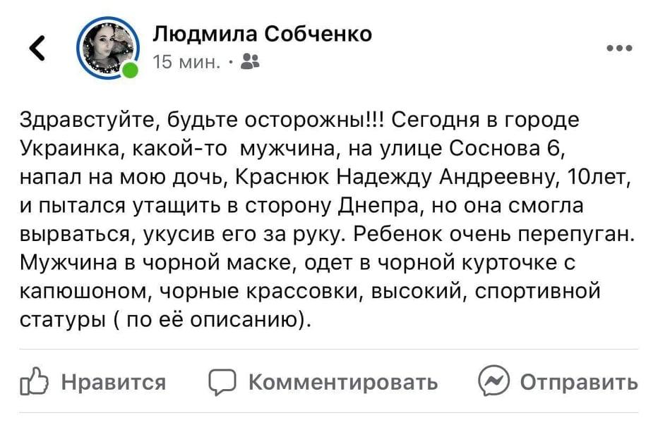 90224350_705079196913056_4439673115093499904_n В Українці невідомий напав на 10-річну дівчинку