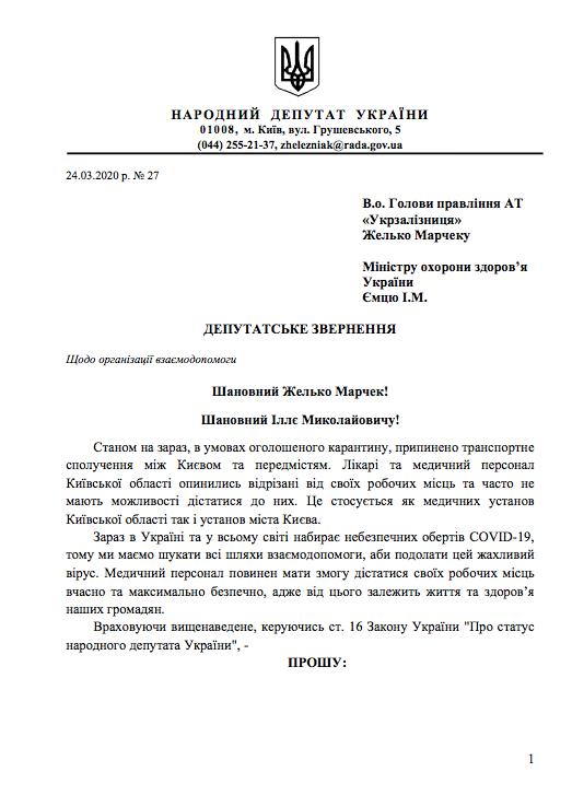 Нардеп Ярослав Железняк запропонував централізовано доставляти медиків на роботу залізницею - МОЗ України, карантин - 90621066 150147316467085 7512950041921716224 n