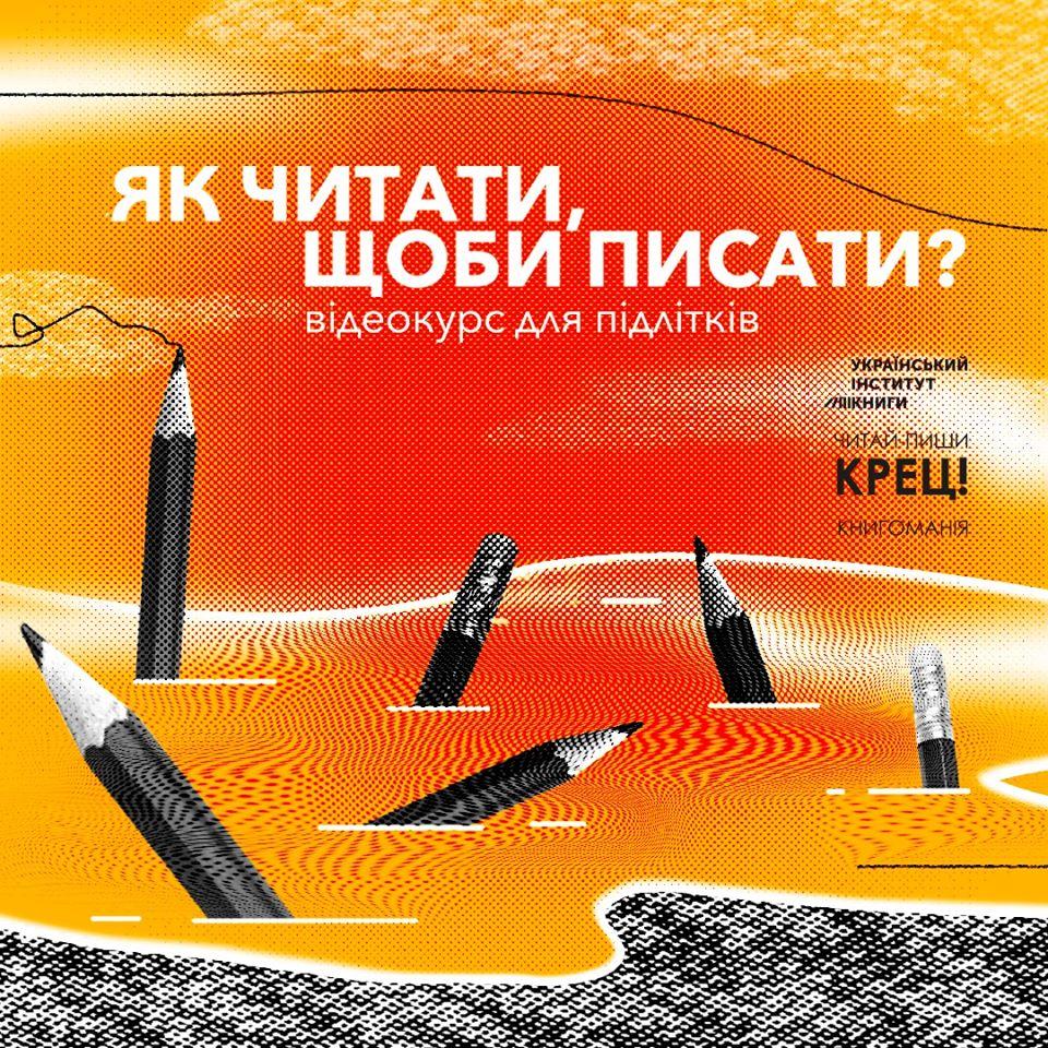 Український інститут книги запрошує підлітків до участі у навчальному відеокурсі -  - 90849196 1133545583704694 4201445388151947264 o