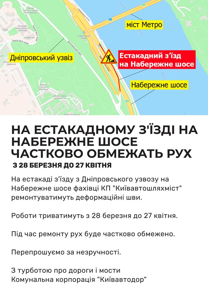 Увага! У Києві на місяць обмежать естакадний з'їзд на Набережне шосе -  - 90985053 1396838290499047 6413162277813354496 o