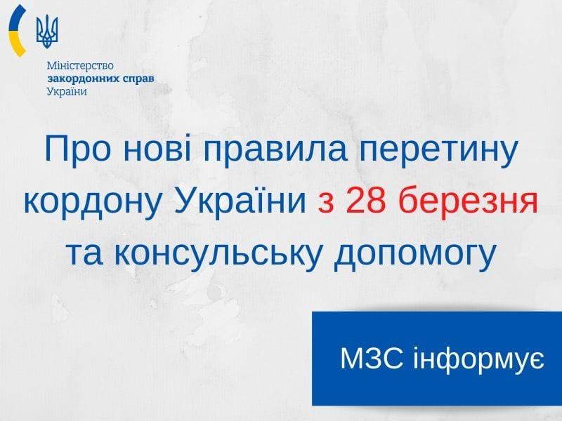 Для українців, які залишились поза Україною, МЗС започаткувало програму «Захист» (ВІДЕО) -  - 91070682 2793366954050540 5312059330294448128 n