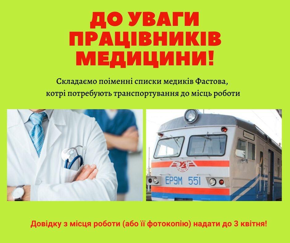 У Фастові складають списки медиків, які їздять на роботу у київському напрямку - Фастів, Укрзалізниця, Південно-Західна залізниця - 91628813 2740861506031937 2000093268188069888 n