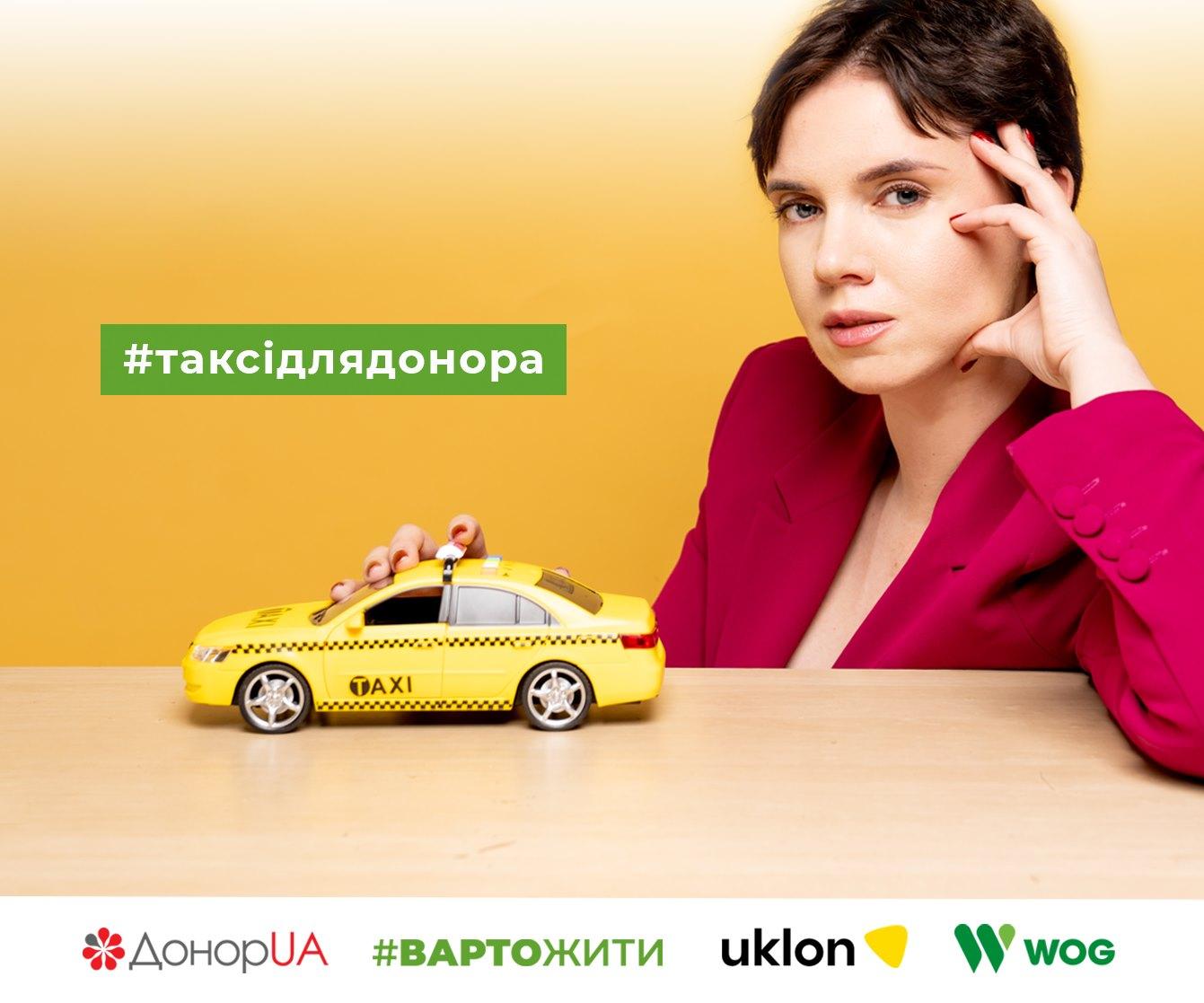 Таксі для донора – стартував всеукраїнський проєкт -  - 91907803 121619212786259 9044032980170833920 o
