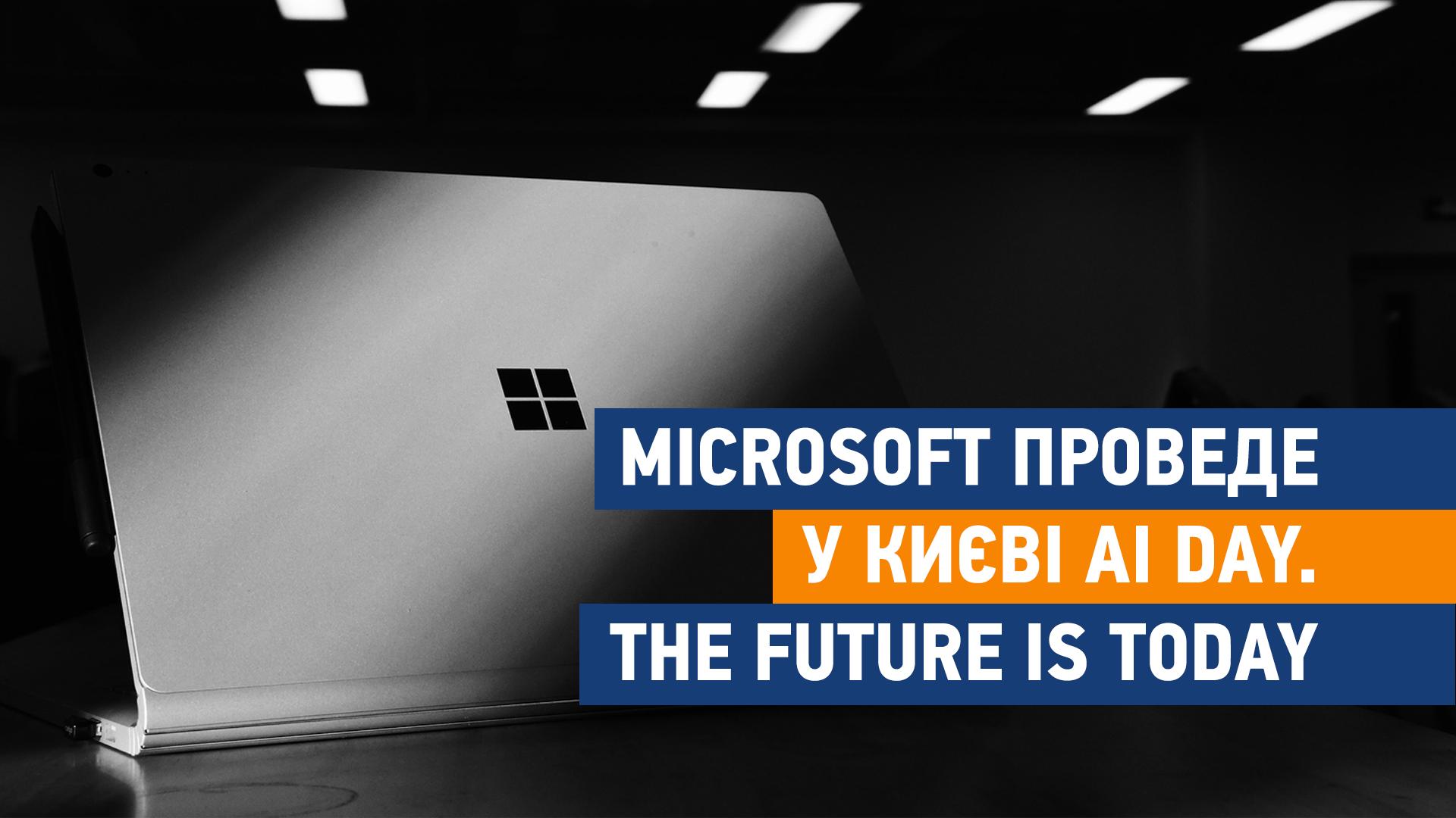 Microsoft проведе у Києві AI Day. The Future is Today - ШІ, Microsoft, AI - AI poglyad