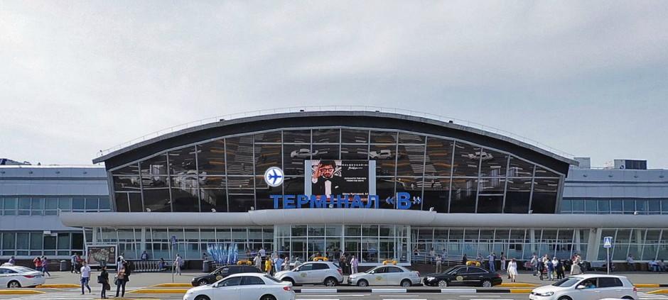 """В режимі резервного крім """"Борисполя"""" працюватиме іще один аеропорт -  - Aeroport BorispolTerminal V"""