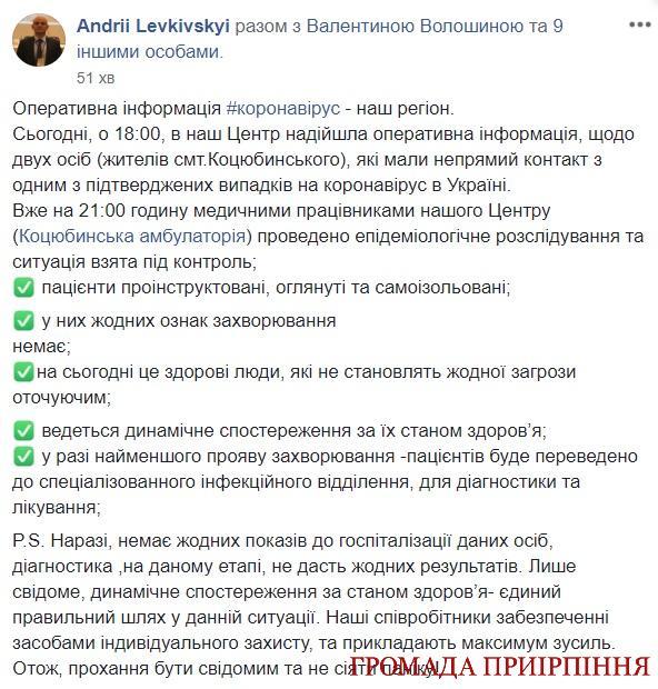 До смерті від коронавірусу з донькою пенсіонерки з Житомирщини контактувало 2 людини з Коцюбинського - смерть, коронавірус - Bez imeni 11