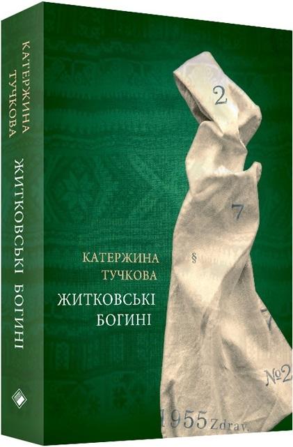 #czechimage: щотижнева рубрика «Чеськи книги»:  Для українських читачів - Україна, світ - CHEH