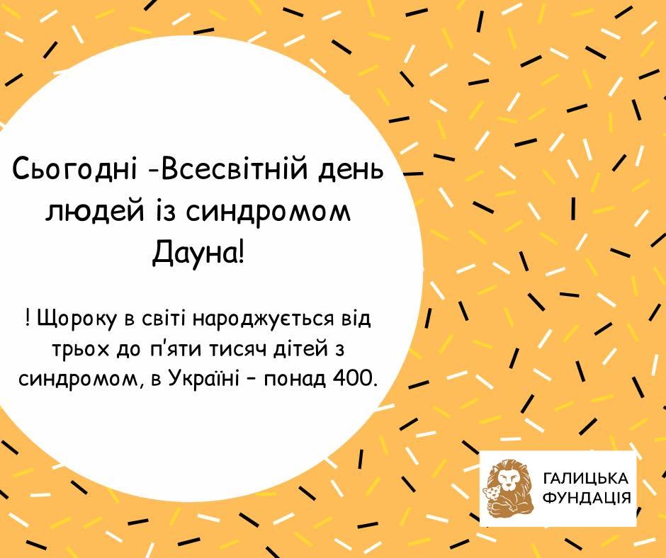 «Сонячні діти»: відзначаємо Всесвітній день людей із синдромом Дауна - Україна світ, Україна, синдром Дауна - Dauny