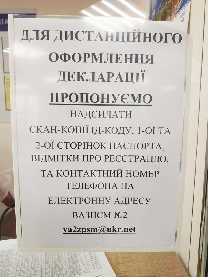 У Вишгороді декларацію з лікарем можна підписати дистанційно - сімейний лікар, коронавірус, київщина, Декларація, Вишгород - Deklaratsiya