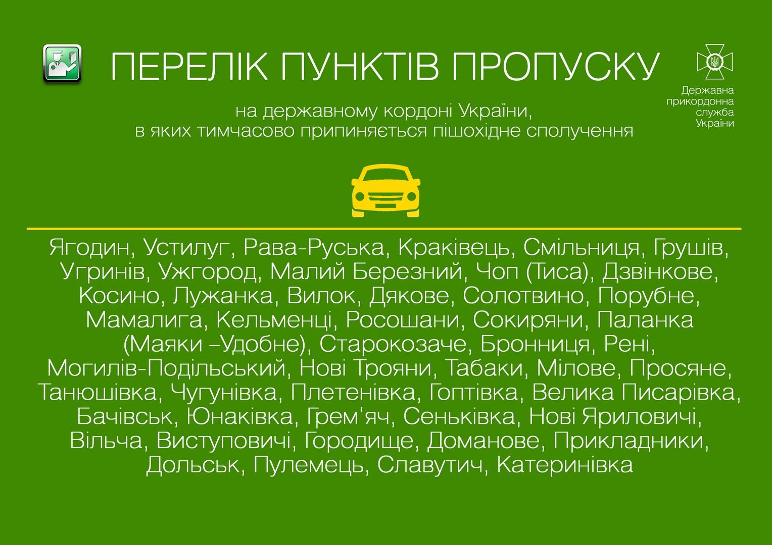 16 березня обмежуються пропускні операції на держкордоні України - Україна, світ, коронавірус - Derzhkordon2