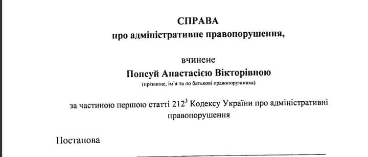 Знову порушила закон: Попсуй не оприлюднила Генплан Ірпеня на державному порталі відкритих даних -  - FB IMG 1583319246214