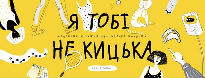 Захист від булінгу та домагань: у Києві проведуть тренінг для дівчат -  - FB IMG 1583501839831