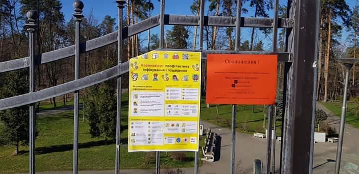 Карантин: у Бучі заборонили відвідувати парки і сквери -  - FB IMG 1584712752077