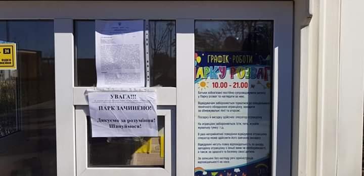 Карантин: у Бучі заборонили відвідувати парки і сквери -  - FB IMG 1584712760495